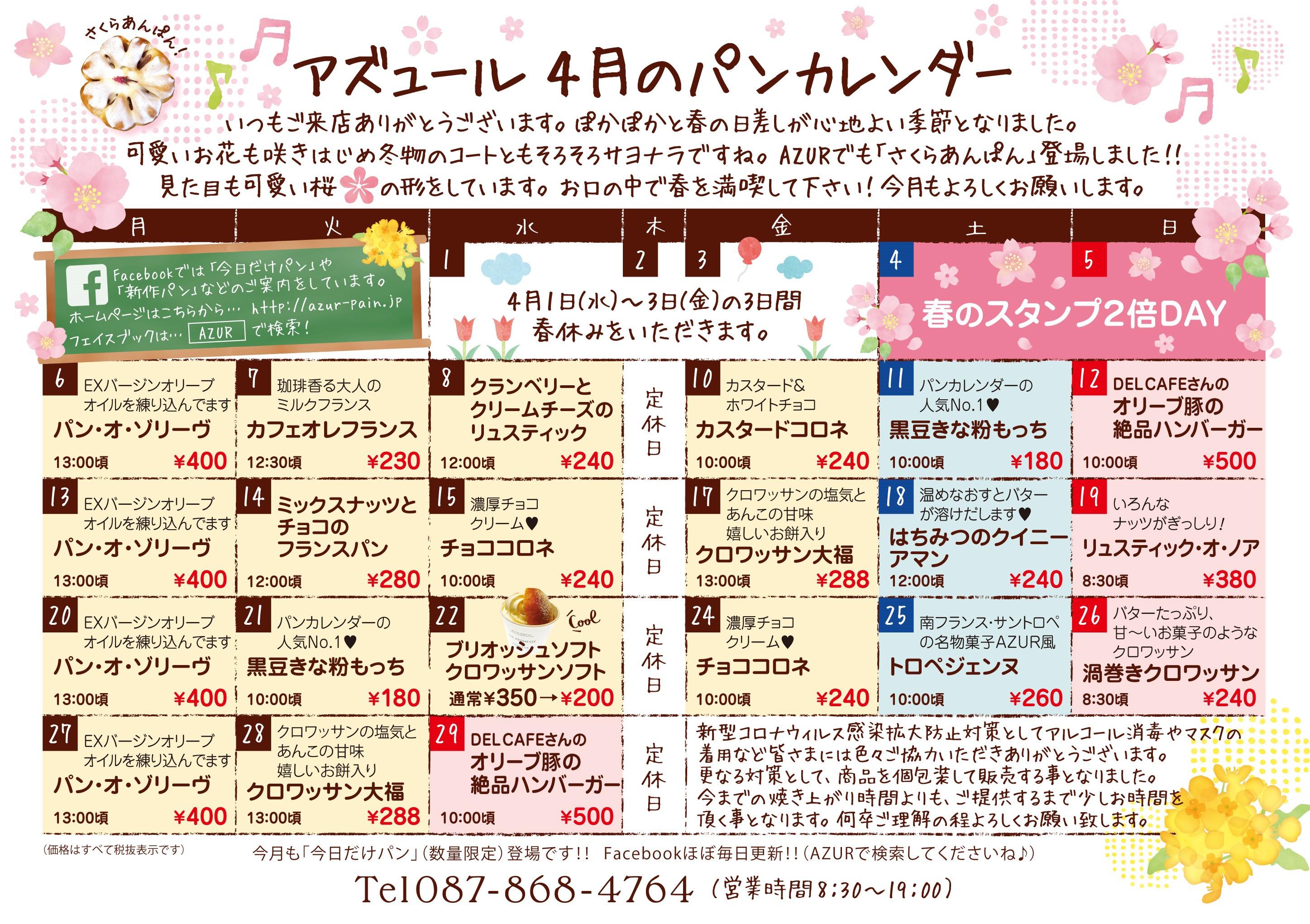 パンカレンダー